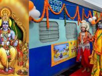Shri Ramayana Express मार्च में चैत्र नवरात्र में होगी रवाना, जानें किराए से लेकर पूरी डिटेल
