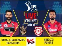 IPL 2020, RCB vs KXIP Live Score: केएल राहुल और कोहली के बीच जीत के लिए जंग, यहां जानें मैच से जुड़ी हर लेटेस्ट अपडेट्स...