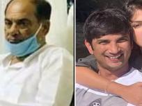 Sushant Singh Rajput Suicide Case Update: सुशांत के पिता का आरोप- गर्लफ्रेंड रिया चक्रवर्ती ने दिया दवा का ओवरडोज़!