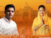 राजस्थान चुनावः इस सीट पर BJP के युवा नेता लगा सकते हैं विजयी हैट्रिक, कांग्रेस को 1998 से जीत का इंतजार