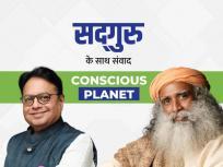 Conscious Planet: यहां देखें सद्गुरु के साथ विजय दर्डा की विशेष चर्चा