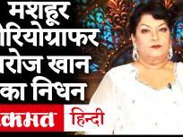 Bollywood Choreographer Saroj Khan Death News: मशहूर कोरियोग्राफर सरोज खान का Cardiac Arrest से निधन
