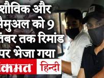 SSR Death Case: शौविक और सैमुअल मिरांडा को 9 सितंबर तक NCB की हिरासत, रिया को भेजा जा सकता है समन