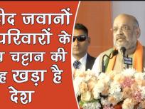 पुलवामा हमला: BJP अध्यक्ष अमित शाह बोले- शहीद जवानों के परिवारों के साथ चट्टान की तरह खड़ा है देश