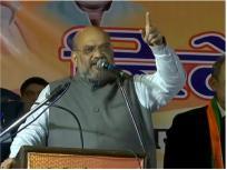दिल्ली चुनावः अमित शाह ने केजरीवाल को जमकर कोसा, कहा- झूठ बोलने में नंबर वन, मोदी ने किया देशभर में बदलाव लाने का काम