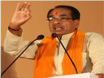 मध्य प्रदेश मुख्यमंत्री शिवराज सिंह चौहान का ऐलान, सालभर 30 फीसदी कम लेंगे वेतन