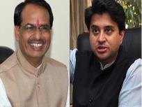 मध्य प्रदेश: अब दिल्ली में सुलझेगा विभागों का मामला, CM शिवराज कल जा रहे राजधानी, करेंगे नेतृत्व से मशवरा