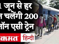 1 जून से हर दिन चलेंगी 200 नॉन एसी ट्रेन, केवल ऑनलाइन बुक होंगे टिकट