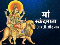Navratri 2020 5th Day: नवरात्रि के पांचवें दिन होती है स्कंदमाता की पूजा, जानें पूजा विधि, मंत्र और महत्व