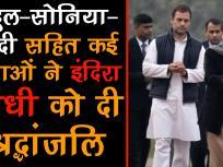 इंदिरा गांधी जयंती: सोनिया-राहुल सहति कई नेताओं ने दी श्रद्धांजलि