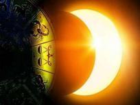 आज शाम सूर्य देव बदलेंगे अपनी राशि, जानें आपके जीवन में क्या होगा बदलाव, करें ये उपाय