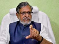 JNU छात्रों की आलोचना कर सुशील मोदी की हुई किरकिरी, नेता ने भी कहा- 'पीएम पढ़े होते तो छात्रो के साथ खड़े होते'