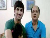 सुशांत के पिता ने रिया चक्रवर्ती और श्रुति मोदी से की थी बेटे से बात कराने की गुजारिश, व्हाट्सएप चैट से सच आया सामने