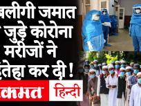 Coronavirus: Tablighi Jamaat के कोरोना मरीजों ने Doctors पर थूका, Hospital में Suicide की भी कोशिश