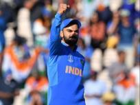 World Cup 2019: टीम इंडिया ने इंग्लैंड को पछाड़ा, बनी वनडे में दुनिया की नंबर एक टीम