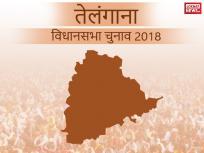 तेलंगाना चुनावः एग्जिट पोल के आंकड़े आने के बाद त्रिशंकु विधानसभा की बनी स्थिति, मंथन हुआ तेज
