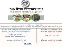 UPTET 2018: 4 नवंबर को होंगे यूपीटीईटी की परीक्षा, आवेदन शुरू, जानें कैसा होगा परीक्षा पैटर्न