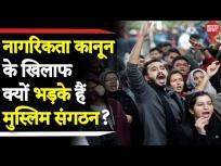 Video: नागरिकता संसोधन कानून के खिलाफ क्यों भड़के हैं मुस्लिम संगठन?