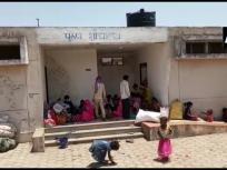 Madhya Pradesh: अपने प्रदेश लौटे मज़दूरों की दोहरी दुर्गती, पुरुष शौचालय में ठहरने को मजबूर महिलाएं
