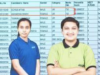 NEET Result 2020: Soyeb Aftab और Akansha Singh को मिले 720 में से 720 अंक | Tie Breaking Policy