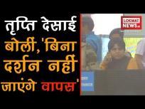 सबरीमाला मंदिरः तृप्ति देसाई बोलीं, बिना दर्शन नहीं जाएंगे वापस