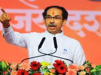 शिवसेना की Dussehra रैली में CM उद्धव ठाकरे ने बिहार चुनाव, कोरोना वैक्सीन और हिंदुत्व पर क्या कहा?