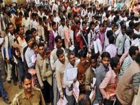 बेरोजगारी की मार: देश में 1.03 करोड़ के लिए केवल 1.74 लाख नौकरियां, लॉकडाउन में खत्म हुए कई अवसर