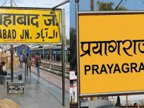 इलाहाबाद नहीं प्रयागराज जंक्शन पर आपका स्वागत है, कई स्टेशन के नाम बदले, रेल मंत्री गोयल ने ट्वीट कर दी जानकारी