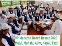 UP Madarsa Board Result 2020: यूपी मदरसा बोर्ड के आज जारी होंगे नतीजे, छात्र सबसे पहले यहां करें चेक