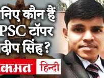 UPSC Civil Services Result 2019: Pradeep Singh ने किया टॉप, पिता पेट्रोल पंप पर करते थे काम