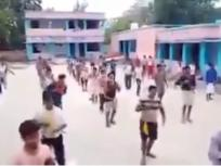 बिहार: सिवान जिले में क्वारंटाइन सेंटर पर लोगों ने 'संदेशे आते हैं' गाने पर जमकर किया डांस, देखें वायरल वीडियो