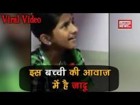 वीडियो: इस बच्ची की जादुई आवाज सुन आप हो जाएंगे कायल, लता मंगेशकर से हो रही है तुलना