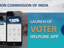 लोकसभा चुनाव के नतीजों के लिए EC ने लॉन्च किया वोटर हेल्पलाइन ऐप, पाएं रियल टाइम अपडेट