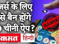 Chines Apps Banned: भारत में 59 चीनी ऐप पर रोक, जानिए क्या होगा असर, देखें वीडियो