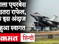 अंबाला एयरबेस पर पहुंचा राफेल विमान की पहली खेप, एयर फोर्स, राजनाथ सिंह और INS ने किया स्वागत