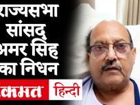 Amar Singh Death News:राज्यसभा सांसद व SP के पूर्व नेता अमर सिंह का निधन,सिंगापुर में चल रहा था इलाज