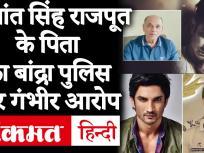 सुशांत सिंह राजपूत के पिता का बांद्रा पुलिस पर गंभीर आरोप, कहा- 25 फरवरी को बताया था बेटे की जान खतरे में..