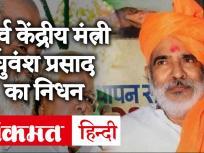 बिहार के कद्दावर नेता रघुवंश प्रसाद सिंह का निधन, दिल्ली AIIMS में चल रहा था इलाज, RJD से दिया था इस्तीफा