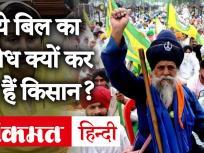 Lok Sabha में पारित कृषि विधेयकों पर मचा हंगामा, जानें किसान व विपक्षी दल क्यों कर रहें विरोध?