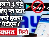 गूगल ने अपने Play Store से 4 घंटे के लिए क्यों हटाया था Paytm?, जानें वजह