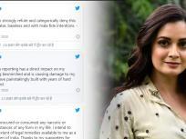 Bollywood Drug Case: ड्रग कनेक्शन पर दीया मिर्जा ने आरोपों को किया खारिज, ट्वीट कर कही ये बात