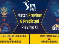IPL 2020, RCB Vs CSK, RR Vs MI: Dhoni-Kohli के बीच कांटे की टक्कर, RR-MI को भी जीत की तलाश | Playing