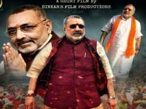 केंद्रीय मंत्री गिरिराज सिंह पर बन रही फिल्म 'हां मैं गिरिराज हूं'