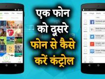 एक Android फोन को दूसरे एंड्रॉयड स्मार्टफोन फोन से करें कंट्रोल
