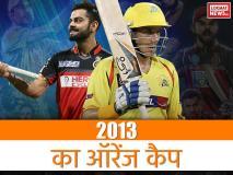 IPL 2013 फ्लैशबैक: इस धाकड़ खिलाड़ी ने बनाया था सबसे ज्यादा रन, अपने नाम किया ऑरेंज कैप