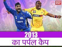IPL 2013 फ्लैशबैक: इस गेंदबाज ने जीता था आईपीएल 2013 का पर्पल कैप, रेस में आसपास भी नहीं था कोई खिलाड़ी