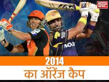 IPL 2014 फ्लैशबैक: इस खिलाड़ी ने अपनी बल्लेबाजी से टीम को बनाया था चैंपियन, जीता था आईपीएल 2014 का ऑरेंज कैप
