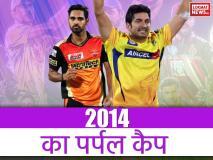 IPL 2014 फ्लैशबैक: इस भारतीय ने जीता था आईपीएल 2014 का पर्पल कैप, कई खिलाड़ियों के बीच थी कड़ी टक्कर