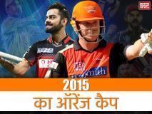IPL 2015 फ्लैशबैक: इन दिग्गजों के बीच थी ऑरेंज कैप पाने की होड़, कड़ी टक्कर के बाद डेविड वॉर्नर ने मारी थी बाजी