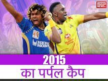 IPL 2015 फ्लैशबैक: चेन्नई के इस गेंदबाज ने दूसरी बार जीता था पर्पल कैप, देखें किन खिलाड़ियों ने दी थी टक्कर